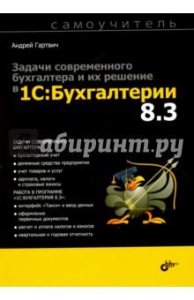 Задачи современного бухгалтера и их решение в 1С:Бухгалтерии 8.3