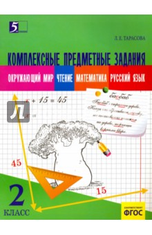Комплексные предметные задания. Окружающий мир, чтение, математика, русский язык. 2 класс. ФГОССборники учебных материалов для начальной школы<br>Комплексные предметные задания - методические материалы, содержащие интегрированные задания и позволяющие эффективно развивать у младших школьников общеучебные умения (универсальные учебные действия по ФГОС) - смысловое чтение, счет, практическую грамотность.<br>Задания построены в соответствии с требованиями ФГОС к предметным и метапредметным результатам. Необходимость вставить там, где это нужно, пропущенные буквы обеспечивает развитие или диагностику (в зависимости от этапа познавательной деятельности) функциональной грамотности. Требование разбить текст на абзацы тренирует или диагностирует навык смыслового чтения. Задания типа интересно посчитать ориентированы на отработку или проверку навыков, приобретенных на уроках математики. Тексты заданий являются дополнительным материалом к урокам предмета Окружающий мир, содержат дополнительные сведения по каждой теме. Научно-познавательное содержание заданий основывается на достоверных фактах, носит энциклопедический характер, значительно расширяют круг познаний младшего школьника, обеспечивают развитие интереса к окружающему миру.<br>Интегрированные предметные задания соответствуют требованиям ФГОС к предметным, метапредметным и личностным результатам, могут быть использованы учителем как на этапе закрепления пройденного учебного материала, так и на этапе диагностики образовательных результатов.<br>