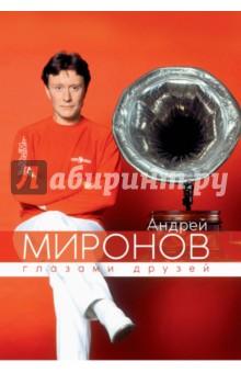 Андрей Миронов глазами друзей. Юбилейное издание