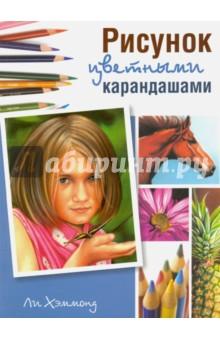 Рисунок цветными карандашамиОбучение искусству рисования<br>Цветные карандаши являются не только самым популярным изобразительным средством в детском саду, но и замечательным инструментом для создания реалистичных рисунков. Ли Хэммонд, завоевавшая популярность как преподаватель изобразительного искусства и автор более чем двадцати книг для начинающих художников, покажет вам, как их использовать для создания ярких реалистичных пейзажей, изображений животных и людей. Легкие и понятные уроки Ли помогут вам овладеть навыками использования цветных карандашей, чтобы рисовать все что угодно, от простых форм и привычных предметов, до ваших домашних питомцев, друзей и близких. Вы сможете это сделать!<br>