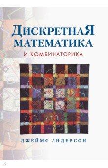 Дискретная математика и комбинаторикаМатематические науки<br>Данная книга содержит доступное для начинающего читателя и достаточно полное изложение основных разделов дискретной математики. Особое внимание в ней уделено математической логике. Автор считает это важным как для развития техники доказательств, так и в более широком аспекте развития логического мышления. Кроме оснований математической логики, в книге изложены основы теории множеств, теории графов, теории алгоритмов, комбинаторики, элементы теории вероятностей. Она содержит обширные сведения по алгебре и теории чисел.<br>Книга планировалась автором как основа семестрового или годичного курса по дискретной математике. Чтение книги требует некоторой математической культуры, хотя для изучения основных глав достаточно будет знаний по математике в объеме средней школы. Основной текст сопровождается многочисленными примерами, в конце каждого разделе дано большое количество упражнений.<br>Книгу можно рекомендовать в качестве пособия по дискретной математике. В первую очередь она адресована преподавателям и студентам. Книга окажется весьма полезной тем, кто интересуется дискретной математикой и желает изучить ее самостоятельно.<br>