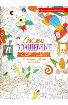 Оживи волшебные картинки по цветам, цифрам и буквамРаскраски с играми и заданиями<br>Внутри книги ваш ребенок найдет более 30 волшебных картинок, каждая из которых имеет свой цветовой код из цифр, букв или цветных точек. Правильно раскрасишь - и рисунок оживет! Любознательные детишки будут с большим удовольствием заниматься рисованием, попутно развивая смекалку, логическое мышление, навыки письма и счета.<br>