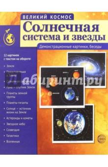 Великий космос. Солнечная система и звезды. Демонстрационные картинки, беседыДемонстрационные материалы<br>Комплект демонстрационных материалов Солнечная система и звезды знакомит детей с основными знаниями об астрономии. Даются понятия о Солнечной системе, планетах и их спутниках, звездах и созвездиях, галактиках и космосе.<br>Пособие содержит:<br>описание важнейших явлений звездного неба;<br>рассказ о небесных телах и их характеристиках;<br>краткий обзор исторических представлений о Земле и устройстве Вселенной.<br>Знания даются сжато, но в достаточном для ребенка 6-11 лет объеме. Работа с материалами поможет дошкольникам и младшим школьникам расширить кругозор и пробудить тягу к познанию окружающего мира; развить пространственные представления; пополнить активный словарь.<br>Наглядные рисунки звезд, планет, астероидов и комет проиллюстрируют рассказ. Рекомендуем использовать их для постоянной или временной экспозиции в группе или классе.<br>Пособие подходит для индивидуальной и групповой работы.<br>