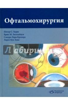 ОфтальмохирургияОфтальмология<br>Руководство «Офтальмохирургия» содержит обширный перечень хирургических операций и манипуляций в офтальмологии в понятном, легко воспроизводимом формате. Охвачены основные и наиболее часто выполняемые офтальмологические процедуры. Каждая глава знакомит читателя с конкретным оперативным вмешательством путем пошаговых инструкций, а наиболее важные моменты проиллюстрированы рисунками. Несмотря на то, что целью каждой главы остается сжатое описание определенной процедуры в манере «как это сделать», каждая глава также содержит краткие разделы по 1)?показаниям; 2) предоперационной подготовке к вмешательству; 3) необходимому инструментарию; 4) послеоперационному ведению и 5) осложнениям. Кроме того, вводные главы содержат описание хирургического инструментария, швов, офтальмологической анестезии, пред- и послеоперационного ведения, что придаст начинающему глазному хирургу большую уверенность в операционной и во взаимодействии с хирургическими пациентами. Будучи кратким и полезным справочным руководством, книга «Офтальмохирургия» к тому же является инструментом для обучения и преподавания, рабочим конспектом для хирурга. Для хирургов-офтальмологов, студентов старших курсов.<br>