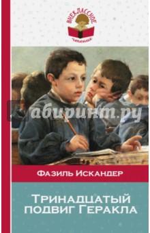 Тринадцатый подвиг ГераклаПовести и рассказы о детях<br>В книгу включены произведения Ф. А. Искандера, которые изучают в 6-7 классах.<br>