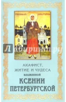 Акафист Ксении Петербургской блаженной