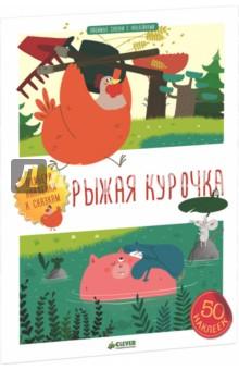 Рыжая курочкаСказки и истории для малышей<br>Что вас ждет под обложкой:<br>Яркая и веселая сказка с заданиями про рыжую курочку и ее друзей.<br><br>Гид для родителей:<br>Эту книгу можно не только читать, но и использовать как развивающую игру. <br><br>Выделенные слова в тексте подскажут вам логические акценты:<br>- проговаривайте четко слова, изображая эмоции и действия,<br>- просите ребенка показывать мимикой и жестами, услышанное во время прочтения,<br>- выделяйте главное, обращая внимания на фразы в тексте на каждой страничке,<br>- развивайте у ребенка мелкую моторику, выполняя задания с наклейками.<br>В такой игре вы не только разовьете эмоциональный интеллект ребенка, но и обогатите его социально-коммуникативную и эмоциональную сферы.<br><br>Изюминки:<br>- 6 листов наклеек, которые нужно наложить на белый силуэт.<br>- Короткие и просты тексты, понятные малышам.<br>- Яркие и смешные картинки.<br>