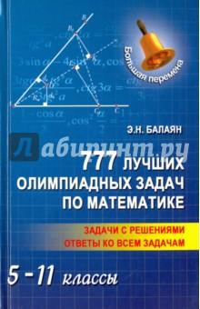 777 лучших олимпиадных задач по математике. 5-11 классы