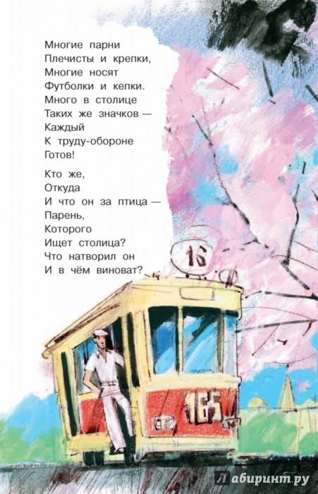стихи знакомство рассказ о себе