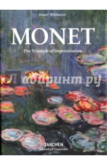 Monet or the Triumph of ImpressionismКультура, искусство, наука на английском языке<br>No other artist, apart from J.M.W.Turner, tried as hard as Claude Monet to capture light itself on canvas. Of all the Impressionists, it was the man C?zanne called only an eye, but my God what an eye! who stayed true to the principle of absolute fidelity to the visual sensation, painting directly from the object. <br>It could be said that Monet reinvented the possibilities of color. Whether it was through his early interest in Japanese prints, his time as a conscript in the dazzling light of Algeria, or his personal acquaintance with the major painters of the late 19th century, the work Monet produced throughout his long life would change forever the way we perceive both the natural world and its attendant phenomena. The high point of his explorations was the late series of waterlilies, painted in his own garden at Giverny, which, in their approach toward almost total formlessness, are really the origin of abstract art. <br>This biography does full justice to this most remarkable and profoundly influential artist, and offers numerous reproductions and archive photos alongside a detailed and insightful commentary.<br>