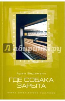 Где собака зарытаСовременная зарубежная проза<br>Адам Ведеманн - поэт и прозаик, чья оригинальная жизненная и творческая философия делает его одним из наиболее заметных молодых авторов, функционирующих на польской литературной сцене. Где собака зарыта (Сэнк Пес Брэв) - вторая книга его прозы, которая была номинирована на самую престижную литературную премию и вызвала немало противоречивых мнений. Автор, с самого начала причисленный к баналистам (поскольку в круг его описания входят самые прозаические подробности), при всем том ненавязчиво затрагивает сложнейшие темы метафизического и философского свойства. Литератор новой генерации, он пишет как бы между прочим и потому беспафосно и даже несколько безразлично к читателю. Расставляет загадки, не затрудняя себя дать ключ к их разгадкам.<br>