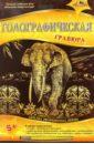"""Гравюра с эффектом голографии А4 """"Слон"""" (С1086-21)"""