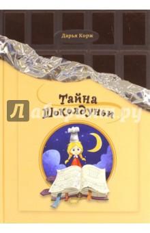 Тайна Шоколдуньи фото