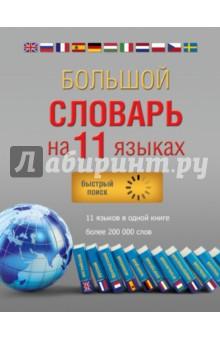 Большой словарь на 11 языках