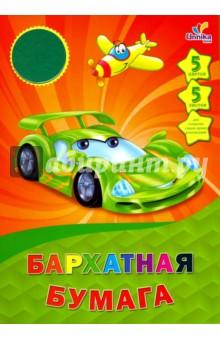 """Бумага цветная бархатная, 5 листов, 5 цветов """"Машинки. Дизайн 20"""" (ББ5575) Эксмо-Канц"""