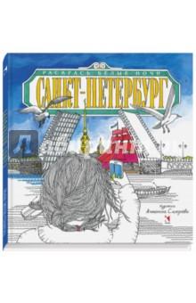 Санкт-Петербург. Раскрась белые ночиКниги для творчества<br>Санкт-Петербург - город величественных дворцов, сияющих куполами храмов, разводных мостов и, конечно, белых ночей. А ещё это город, который не оставляет равнодушным. Отправляйтесь на яркую прогулку по северной столице и наполните её теми красками, которых попросит ваша душа!<br>