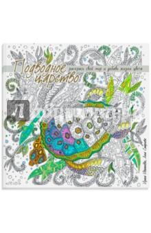 Подводное царство. Раскрась свой мир и добавь жизни цветаКниги для творчества<br>Мир морских глубин завораживает. Что таится там, под толщей воды? <br>Причудливые узоры в этой раскраске складываются в изображения диковинных растений и сказочных животных - вас ждет непрерывная игра красок и форм. Раскрашивая волшебные орнаменты и создавая собственные яркие картины, вы не только выразите себя, но и обретете внутреннюю гармонию.<br>