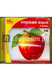 Русский язык. 3 класс. ФГОС (CDpc)