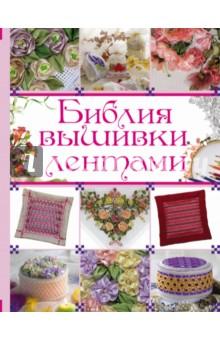 Библия вышивки лентами