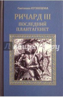 Ричард III. Последний ПлантагенетИсторический роман<br>Новый роман молодой московской писательницы посвящен последнему представителю древнего королевского рода Плантагенетов на английском престоле - Ричарду, младшему брату короля Эдуарда IV. Ричард никогда не надеялся и не готовился стать королем. Он преданно служил царственному старшему брату, принимал участие в многочисленных сражениях, вместе с ним в 1470-1471 годах бежал в Голландию. Когда Эдуард IV умер, партия влиятельных магнатов в лице лорда Гастингса и герцога Бэкингема предложила Ричарду стать регентом при его малолетнем сводном брате Эдуарде V. Но вскоре было доказано, что мальчик - бастард, и Ричард оказался на троне Англии. Однако власть не принесла последнему Плантагенету ни удовлетворения, ни счастья…<br>