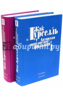 Авторская энциклопедия фильмов. В 2-х томах