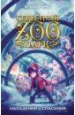 Секретный зоопарк