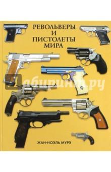 Мурэ Жан-Ноэль Револьверы и пистолеты мира