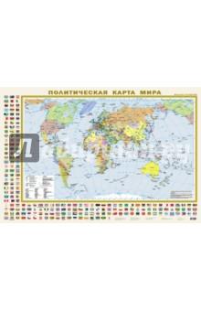 Настенная политическая карта мира с флагами. А0
