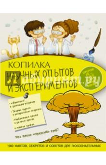 Аниашвили Ксения Сергеевна Копилка научных опытов и экспериментов