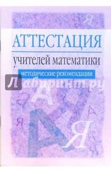 Аттестация учителей математики: Методические рекомендации