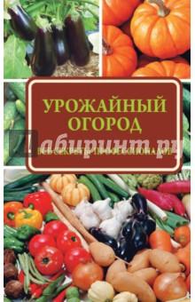 Севостьянова Надежда Николаевна Урожайный огород. Все секреты профессионала