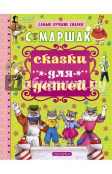 Маршак Самуил Яковлевич Сказки для детей