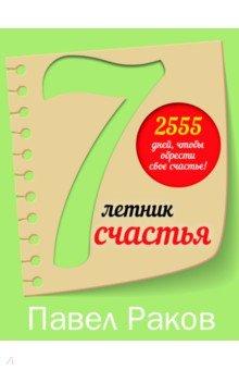 7-летник счастья от Павла Ракова