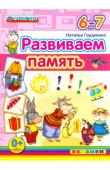 Гордиенко Наталья Ивановна Развиваем память. 6-7 лет. ФГОС