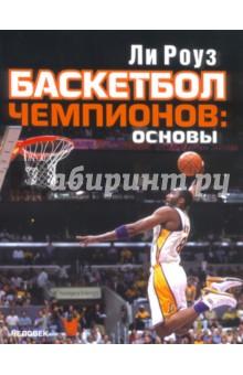Роуз Ли Баскетбол чемпионов. Основы