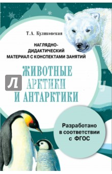 Папка Животные Арктики и Антарктики . Наглядно-дидактический материал с конспектами занятий. ФГОС