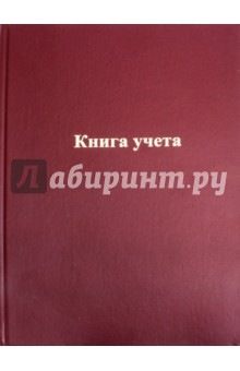 Книга учета. Красная. 96 листов (С0275-04) АппликА