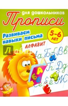 Алфавит. Развиваем навыки письма. 5-6 лет