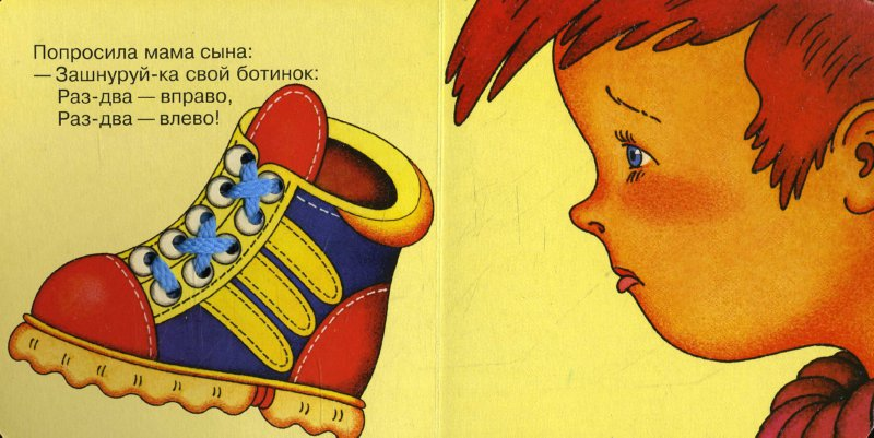 Иллюстрация 1 из 2 для Ботинок - Ольга Чернорицкая   Лабиринт - книги. Источник: Лабиринт