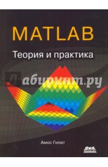 MATLAB. Теория и практикаРуководства по пользованию программами<br>Данная книга предлагает практическое введение в MATLAB - пакет прикладных программ для решения задач технических вычислений и одноименный язык программирования. Издание охватывает все, что необходимо для эффективного использования MATLAB, от простых арифметических действий со скалярами до создания и использования массивов, трехмерных графиков и решения дифференциальных уравнений. Снимки экранов, учебные примеры, работающие примеры программ и домашние задания с вопросами по математике, физике и инженерным наукам - все это делает освоение пакета MATLAB эффективным и основательным.<br>- Операции с массивами;<br>- Использование сценариев и управление данными;.<br>- Построение двумерных и трехмерных графиков;<br>- Программирование в MATLAB;<br>- Определенные пользователем функции;<br>- Многочлены, подбор кривых и интерполяция;<br>- Приложения в численном анализе;<br>- Символьная математика.<br>5-е издание.<br>
