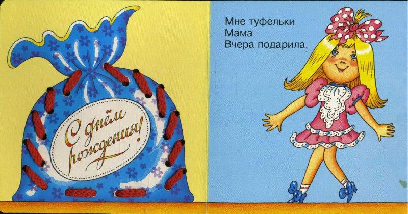 Иллюстрация 1 из 3 для Подарки - Виктор Лунин   Лабиринт - книги. Источник: Лабиринт