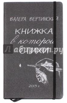Книжка, в которой стихиСовременная отечественная поэзия<br>Первый сборник стихов молодого российского поэта. <br>Легкие, яркие, необычные стихи понравятся и только открывающим для себя поэзию, и взыскательным читателям.<br>