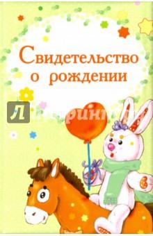 """Обложка на свидетельство о рождении """"Лошадка"""" Стрекоза"""