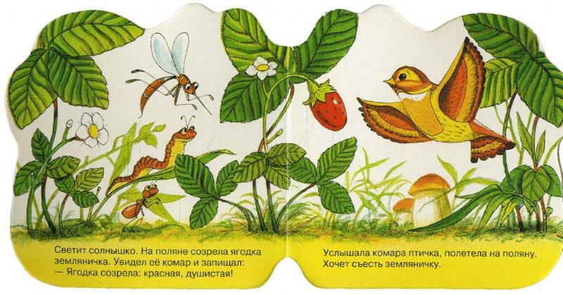 Иллюстрация 1 из 7 для Земляничка - Нина Павлова | Лабиринт - книги. Источник: Лабиринт
