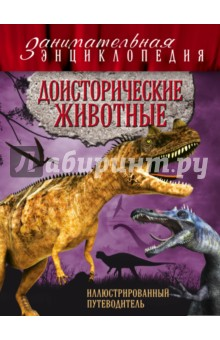 Доисторические животные. Иллюстрированный путеводительЖивотный и растительный мир<br>Динозавры - загадочные и величественные доисторические рептилии. Но были ли они единственными хищниками в эту суровую эпоху? Ужасные монстры, населявшие нашу планету, оживут во всей своей мощи на страницах этой книги.<br>