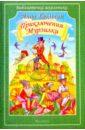Обложка Приключения Мурзилки