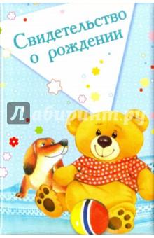 """Обложка на свидетельство о рождении """"Мой мишка"""" Стрекоза"""