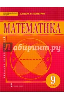 Математика. 9 класс. Учебник для общеобразовательных организаци. ФГОСМатематика (5-9 классы)<br>Данная книга - пятая в серии трёхуровневых учебников по математике, созданных коллективом авторов из числа научных сотрудников Математического института. <br>Прежде всего авторы отказались от традиционного деления математики на несколько дисциплин: арифметику, алгебру, геометрию, тригонометрию, основы анализа и так далее. Все перечисленные предметы предлагается изучать в общем курсе. Это подчёркивает единство математической науки, тесную взаимосвязь развиваемых в ней идей и методов, фундаментальную роль математики как важного элемента общей культуры.<br>
