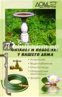 Фонтаны и водоемы у вашего дома