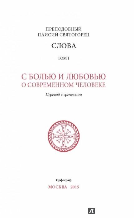 Об авторе: известный во всём православном мире греческий афонский монах, подлинный святой нашего времени, авторитетнейший духовный наставник и писатель (1924 - 1994)